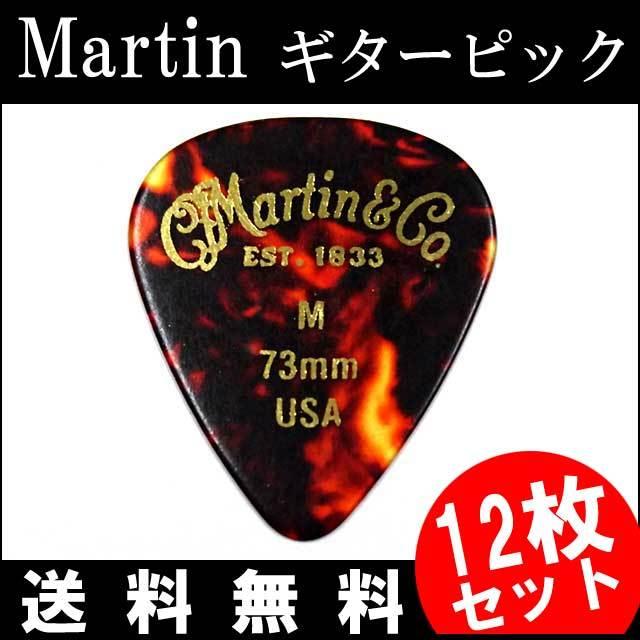【送料無料メール便】12枚セット Martin ピック ティアドロップ M(ミディアム ギターピック)0.73mm べっ甲柄ピック