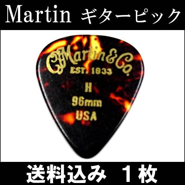 【送料無料メール便】1枚セット Martin ピック ティアドロップ H(ヘビー ギターピック)0.96mm べっ甲柄ピック