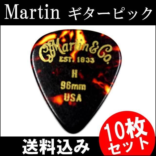 【送料無料メール便】10枚セット Martin ピック ティアドロップ H(ヘビー ギターピック)0.96mm べっ甲柄ピック