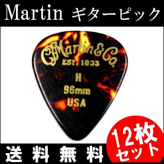 【送料無料メール便】12枚セット Martin ピック ティアドロップ H(ヘビー ギターピック)0.96mm べっ甲柄ピック