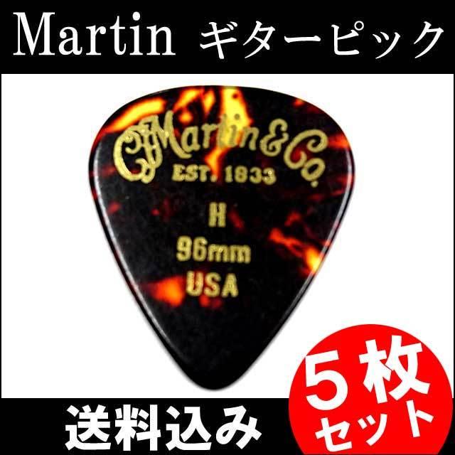 【送料無料メール便】5枚セット Martin ピック ティアドロップ H(ヘビー ギターピック)0.96mm べっ甲柄ピック