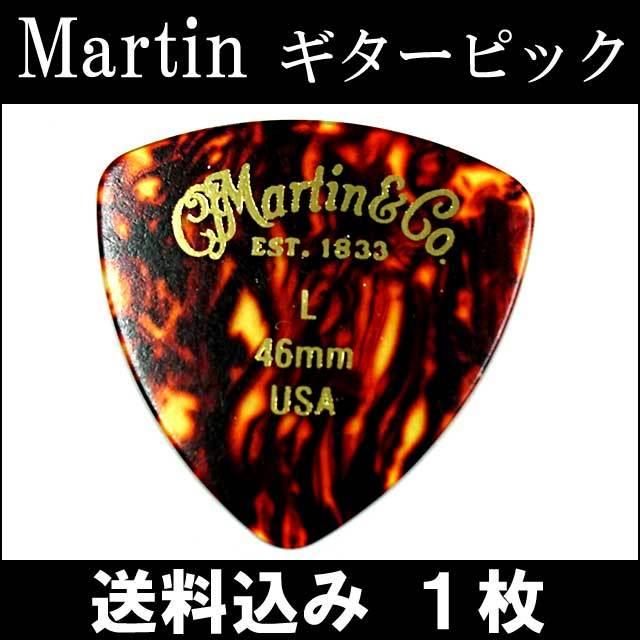 【送料無料メール便】1枚セット Martin ピック トライアングル(おにぎり) L(ライト ギターピック)0.46mm べっ甲柄ピック