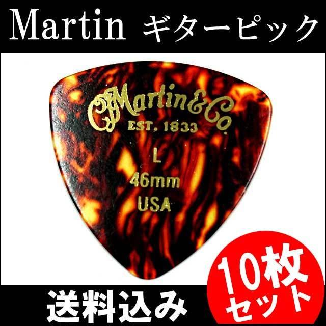 【送料無料メール便】10枚セット Martin ピック トライアングル(おにぎり) L(ライト ギターピック)0.46mm べっ甲柄ピック