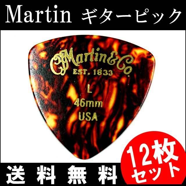 【送料無料メール便】12枚セット Martin ピック トライアングル(おにぎり) L(ライト ギターピック)0.46mm べっ甲柄ピック