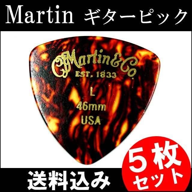 【送料無料メール便】5枚セット Martin ピック トライアングル(おにぎり) L(ライト ギターピック)0.46mm べっ甲柄ピック