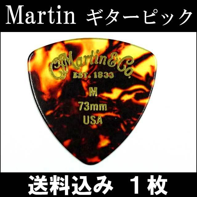 【送料無料メール便】1枚セット Martin ピック トライアングル(おにぎり) M(ミディアム ギターピック)0.73mm べっ甲柄ピック