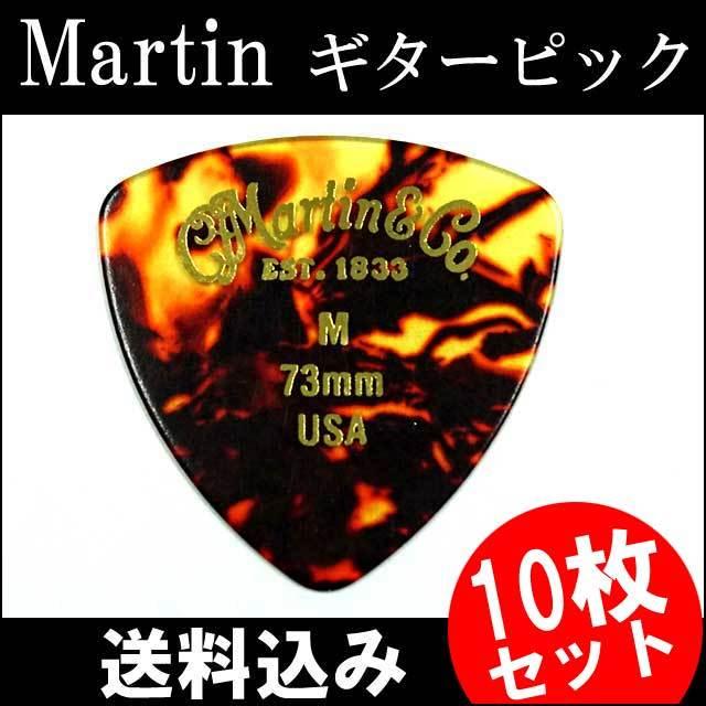 【送料無料メール便】10枚セット Martin ピック トライアングル(おにぎり) M(ミディアム ギターピック)0.73mm べっ甲柄ピック