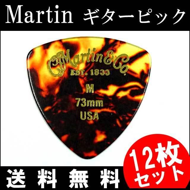 【送料無料メール便】12枚セット Martin ピック トライアングル(おにぎり) M(ミディアム ギターピック)0.73mm べっ甲柄ピック