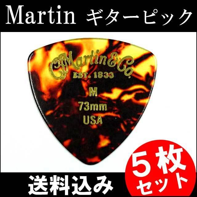 【送料無料メール便】5枚セット Martin ピック トライアングル(おにぎり) M(ミディアム ギターピック)0.73mm べっ甲柄ピック