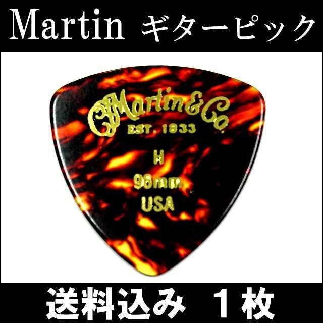 【送料無料メール便】1枚セット Martin ピック トライアングル(おにぎり) H(ヘビー ギターピック)0.96mm べっ甲柄ピック