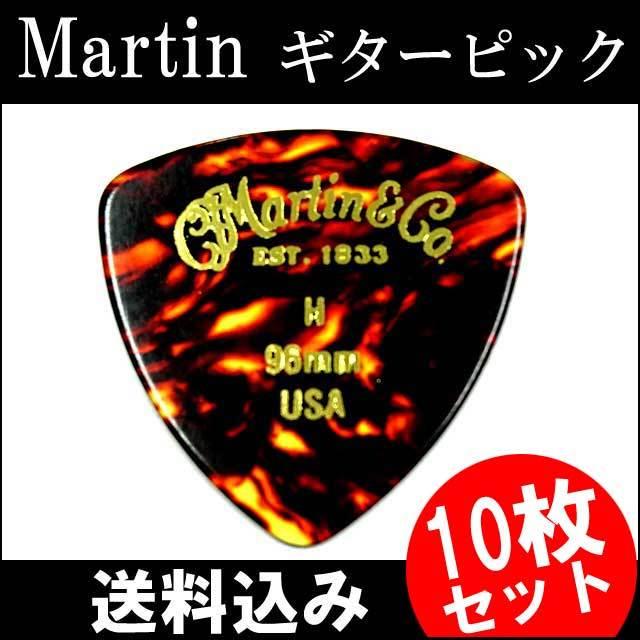 【送料無料メール便】10枚セット Martin ピック トライアングル(おにぎり) H(ヘビー ギターピック)0.96mm べっ甲柄ピック