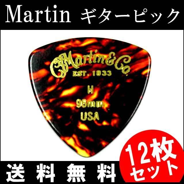 【送料無料メール便】12枚セット Martin ピック トライアングル(おにぎり) H(ヘビー ギターピック)0.96mm べっ甲柄ピック