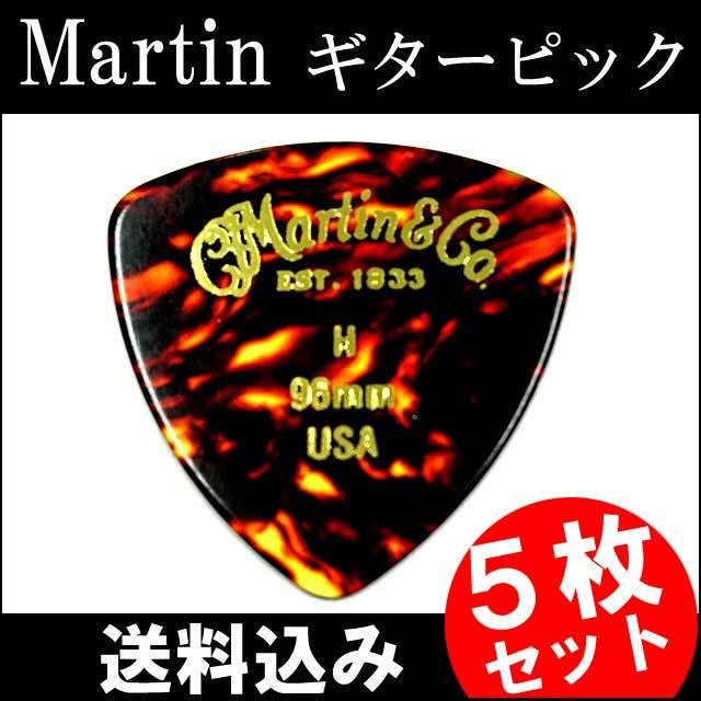 【送料無料メール便】5枚セット Martin ピック トライアングル(おにぎり) H(ヘビー ギターピック)0.96mm べっ甲柄ピック
