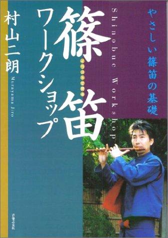 【送料無料メール便】イラストで見る篠笛ワークショップ―やさしい篠笛の基礎