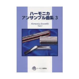 【送料無料メール便】ハーモニカ アンサンブル曲集3