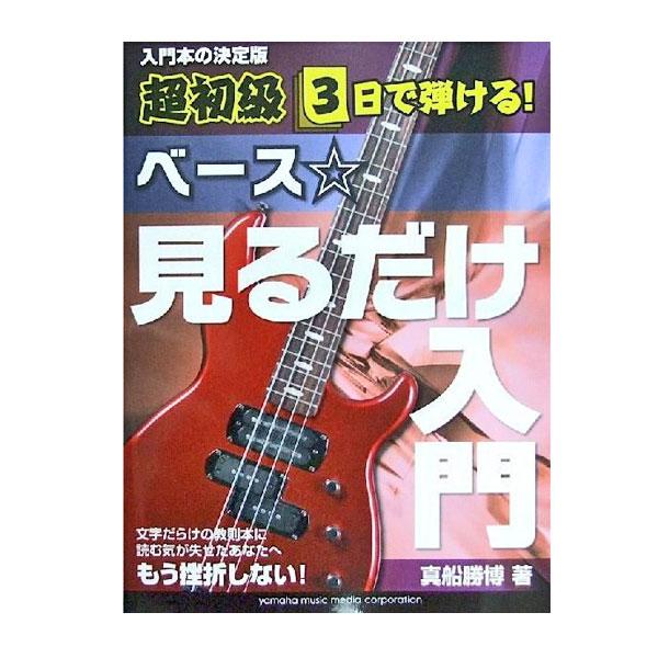 超初級 3日で弾ける!/ベース☆見るだけ入門