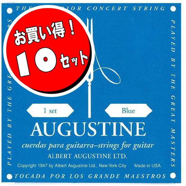 オーガスチン ブルー 青 セット クラシックギター弦 AUGUSTINE Blue<10セット>