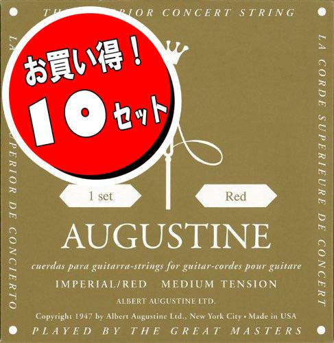 AUGUSTINE IMPERIAL RED 1セット オーガスチン インペリアル レッド セット クラシックギター弦 <10セット>