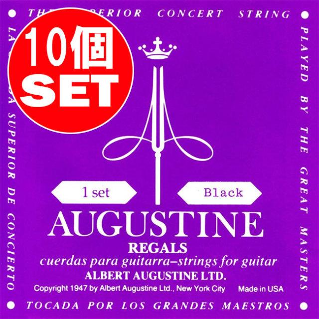 【送料無料メール便】クラシックギター弦 オーガスチン リーガルブラックセット 10セット AUGUSTINE REGAL BLACK SET