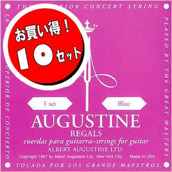 AUGUSTINE REGAL BLUE セット オーガスチンクラシックギター弦 リーガルブルー<10セット>