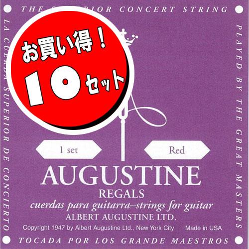 AUGUSTINE REGAL RED セット オーガスチン リーガルレッド<10セット>