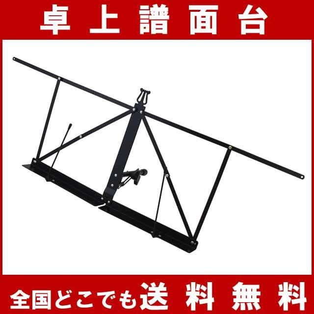 【送料無料】Aria 卓上譜面台 テーブルの上で使う譜面台 AMS-30DT