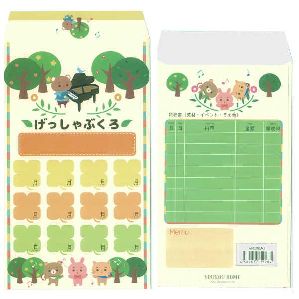 【メール便可】月謝袋 1枚 「森のおんがく」 レッスン用月謝袋