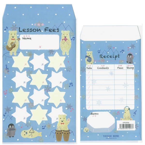 【送料無料メール便】月謝袋 1枚 「白くま」 レッスン用月謝袋