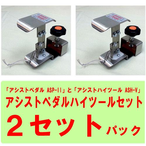 [送料無料]アシストペダル・ハイツールセット お得な2パック