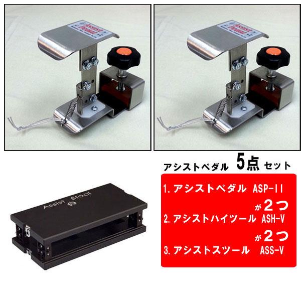 [送料無料]アシストペダル 5点セット アシストペダルセット2パックと専用足置き台セット カラー:ブラック