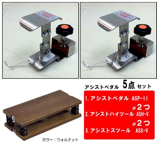 [送料無料]アシストペダル 5点セット アシストペダルセット2パックと専用足置き台セット カラー:ウォルナット