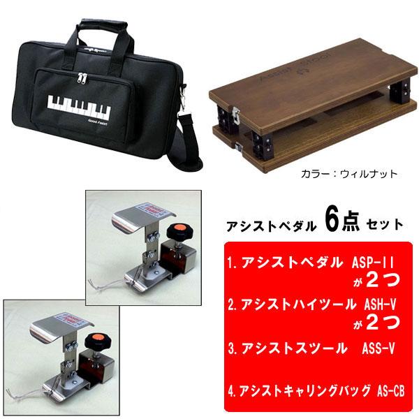 [送料無料]アシストペダル 6点セット アシストペダル専用キャリングバッグ セット カラー:ウォルナット