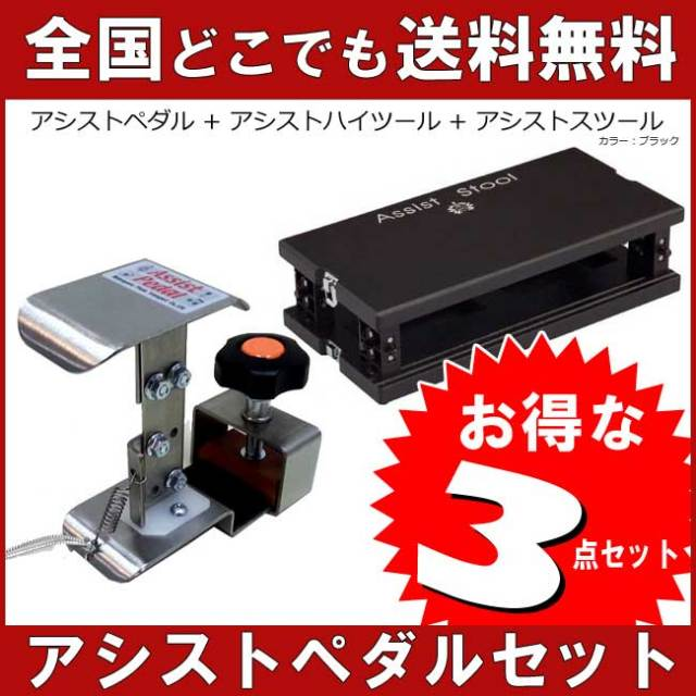[送料無料]アシストペダル 3点セット アシストペダル+ハイツール+専用足置き台 カラー:ブラック