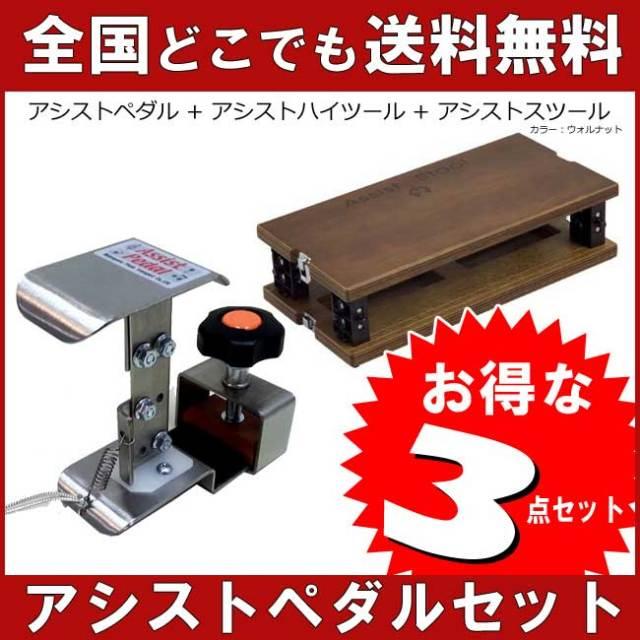 [送料無料]アシストペダル 3点セット アシストペダルハイツールセットと専用足置き台セット カラー:ウォルナット(木目調)