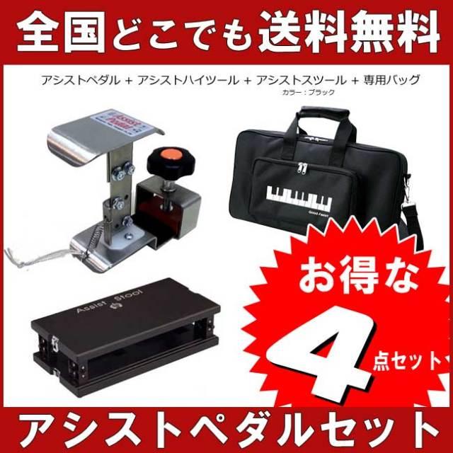 [送料無料]アシストペダル 4点セット アシストペダル専用キャリングバッグ セット カラー:ブラック
