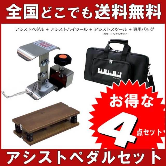 [送料無料]アシストペダル 4点セット アシストペダル専用キャリングバッグ セット カラー:ウォルナット