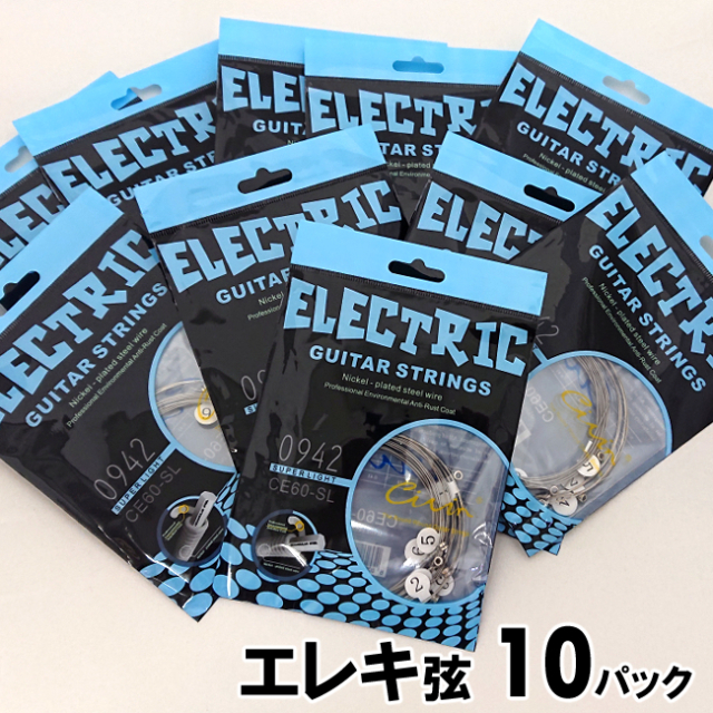 【送料無料メール便】エレキ弦 10パックセット Civin エレキギター弦 6弦セット009-042 スーパーライト