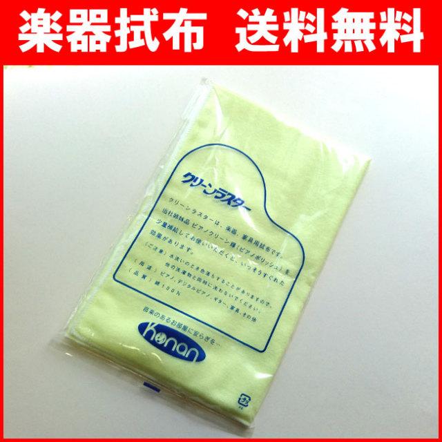 【送料無料メール便】楽器・家具用クロス クリーンラスター Sサイズ レモン (メーカー:甲南)