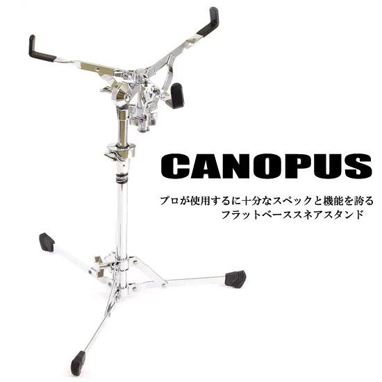 【送料無料】CANOPUS(カノウプス)フラットベーススネアスタンド CSS-2F