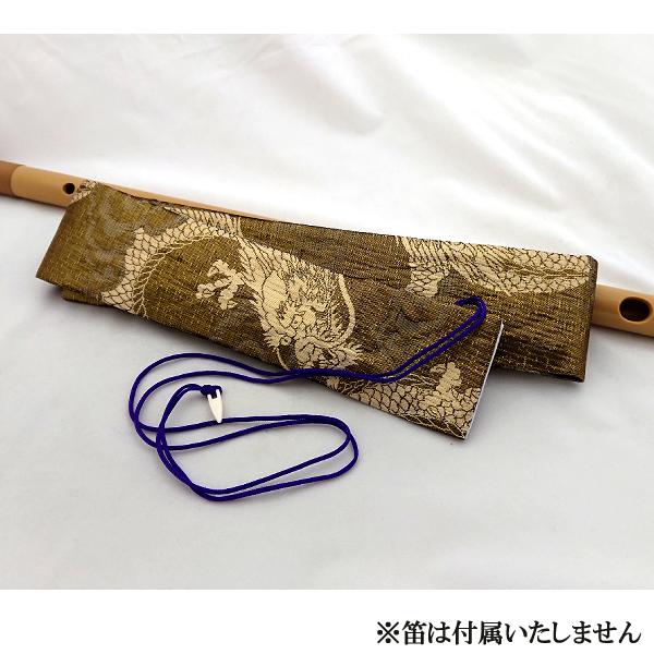 【送料無料メール便】笛袋、篠笛・横笛 大きいサイズ用 「金龍」 上質生地 幅55mm?長さ750mm