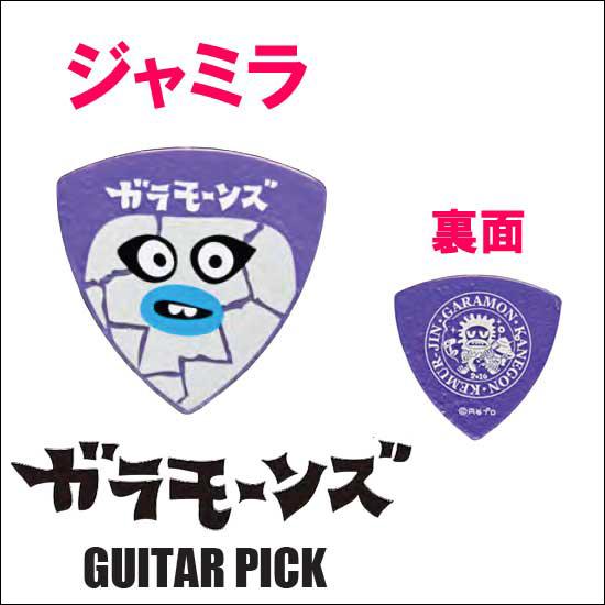 【送料無料メール便】ジャミラ ウルトラ怪獣ロックバンド ギターピック 1枚