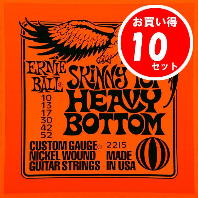 【送料無料メール便】[10セット]ERNIE BALL アーニーボールエレキギター弦 2215 SKINNY TOP HEAVY BOTTOM ヘビーボトム (10-52)