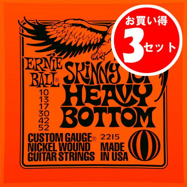 【送料無料メール便】[3セット]ERNIE BALL アーニーボールエレキギター弦 2215 SKINNY TOP HEAVY BOTTOM ヘビーボトム (10-52)