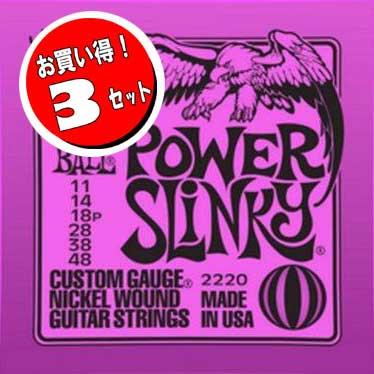 【送料無料メール便】<3セット>ERNIE BALL アーニーボールエレキギター弦 2220 Power Slinky パワースリンキー