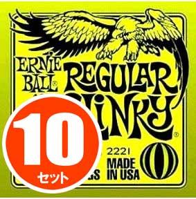 【送料無料メール便】<10セット>ERNIE BALL アーニーボール エレキギター弦 2221セット 10個
