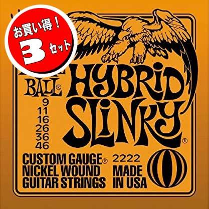 【送料無料メール便】<3セット>ERNIE BALL アーニーボールエレキギター弦 2222 Hybrid Slinky ハイブリッドスリンキー
