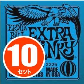 【送料無料メール便】<10セット>アーニーボール エクストラスリンキー エレキ弦 2225セット 10個