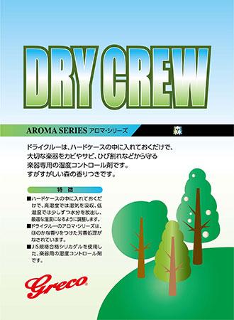 【送料無料メール便】グレコ 楽器用湿度コントロール剤 グレコ ドライクルー 森の香り