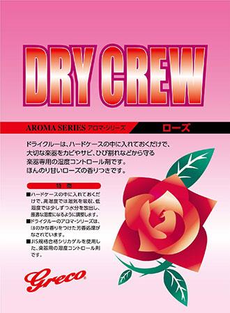 【送料無料メール便】グレコ 楽器用湿度コントロール剤 グレコ ドライクルー ローズ香り