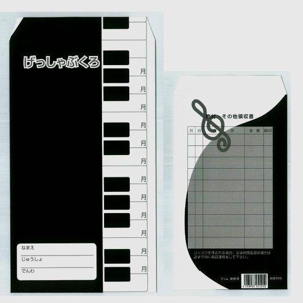 【メール便可】月謝袋【バラ売り1枚】レッスン用月謝袋 ピアノ鍵盤 ブラック